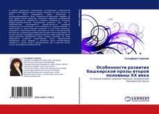 Особенности развития башкирской прозы второй половины ХХ века kitap kapağı