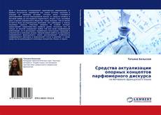 Средства актуализации опорных концептов парфюмерного дискурса的封面