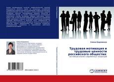 Обложка Трудовая мотивация и трудовые ценности российского общества:
