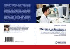 Обработка информации  в масс-спектрометрии的封面