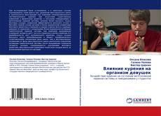 Bookcover of Влияние курения на организм девушек