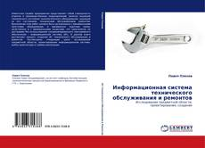 Bookcover of Информационная система технического обслуживания и ремонтов