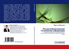 Обложка Ресурсосберегающие технологии в фармации