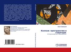 Bookcover of Коллаж: пространство и структура.