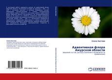 Bookcover of Адвентивная флора Амурской области
