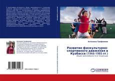 Обложка Развитие физкультурно-спортивного движения в Кузбассе (1966-1985 гг.)
