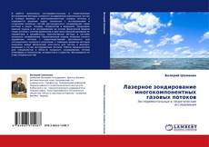 Bookcover of Лазерное зондирование многокомпонентных газовых потоков