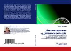 Bookcover of Функционирование иронии в английском художественном тексте.