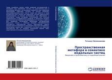 Bookcover of Пространственная метафора в семантике модальных частиц