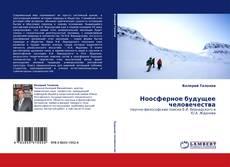 Bookcover of Ноосферное будущее человечества