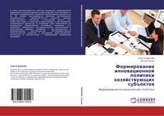 Portada del libro de Формирование инновационной политики хозяйствующих субъектов