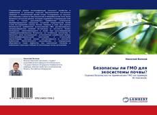Capa do livro de Безопасны ли ГМО для экосистемы почвы?