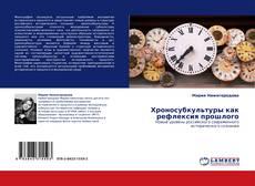 Bookcover of Хроносубкультуры как рефлексия прошлого