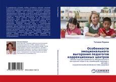 Portada del libro de Особенности эмоционального выгорания педагогов коррекционных центров