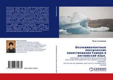 Couverture de Безэквивалентные лексические заимствования Севера в английский язык.