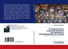 О творчестве и художественном восприятии в произведениях А.Чехова kitap kapağı