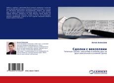 Bookcover of Сделки с векселями