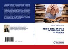 Portada del libro de ПСИХОФИЗИОЛОГИЯ ДЕЯТЕЛЬНОСТИ ЧЕЛОВЕКА