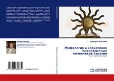 Portada del libro de Мифология и космогония ираноязычных кочевников Евразии