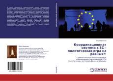 Couverture de Координационная система в ЕС – политическая игра на равных?!