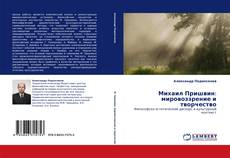 Михаил Пришвин: мировоззрение и творчество kitap kapağı