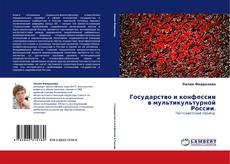 Bookcover of Государство и конфессии в мультикультурной России.