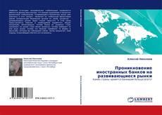 Buchcover von Проникновение иностранных банков на развивающиеся рынки