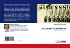 Buchcover von Онтология потребления