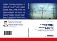 Borítókép a  Супервизорные регуляторы технологических процессов - hoz