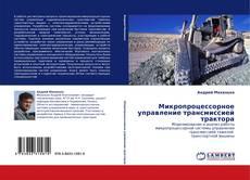 Bookcover of Микропроцессорное управление трансмиссией трактора
