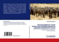 Bookcover of Полиморфизм генов молочной продуктивности крупного рогатого скота