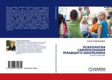Bookcover of ПСИХОЛОГИЯ САМОПОЗНАНИЯ МЛАДШЕГО ШКОЛЬНИКА