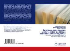 Bookcover of Биосенсорная оценка литического действия пептидогликангидролаз