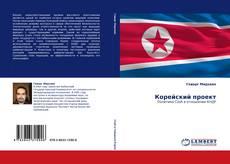 Обложка Корейский проект