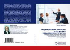 Обложка Формирование системы подготовки  предпринимательства