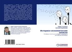 Bookcover of Историко-экономические записки