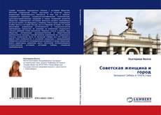 Buchcover von Советская женщина и город
