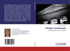 Bookcover of Опера в анимации