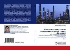 Buchcover von Новые катализаторы гидроочистки нефтяных фракций