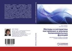 Обложка Методы и алгоритмы построения и анализа полиномиальных функций