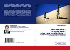 Bookcover of Исследование региональной конкурентоспособности