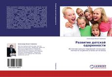 Portada del libro de Развитие детской одаренности