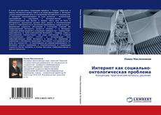 Bookcover of Интернет как социально-онтологическая проблема