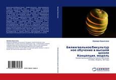 Bookcover of Билингвальное/бикультурное обучение в высшей школе Концепция, модель