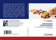 Buchcover von Пектиновые полисахариды