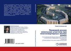 Bookcover of Правовой режим земельных участков при многоквартирных жилых домах