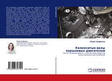 Bookcover of Коленчатые валы поршневых двигателей