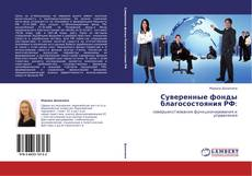 Обложка Суверенные фонды благосостояния РФ: