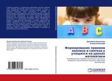 Обложка Формирование приемов анализа и синтеза у учащихся на уроках математики