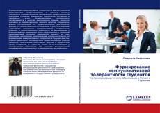 Bookcover of Формирование коммуникативной толерантности студентов